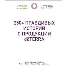 250+ Правдивых-историй-doTERRA