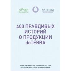400 правдивых-историй
